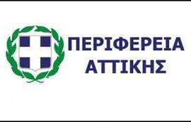 perifereia_attikis